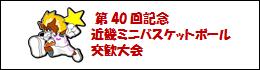 2015_kinki_mini_banner_260